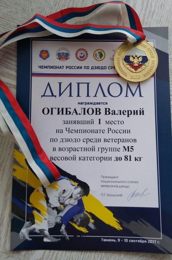 Золотая медаль чемпионата России по дзюдо среди мастеров